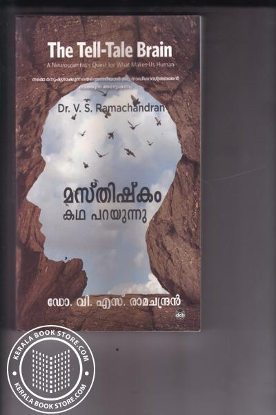 Cover Image of Book Masthishkam Katha Prayunnu