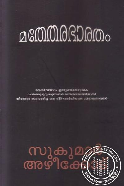 Cover Image of Book മതേതരഭാരതം