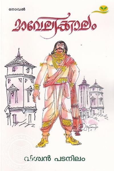 Cover Image of Book മാവേലിക്കാലം