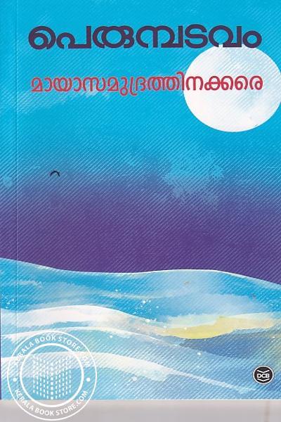 Cover Image of Book മായാസമുദ്രത്തിനക്കരെ