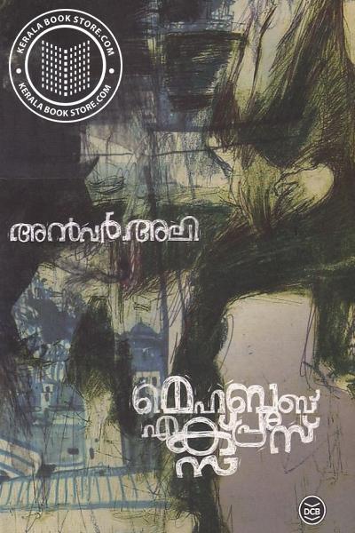 Cover Image of Book മെഹബീബ് എക്സ്പ്രസ്സ്
