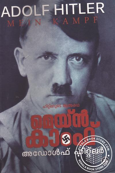 Cover Image of Book Mein Kampf