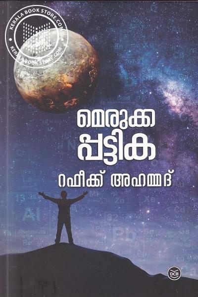 Cover Image of Book മെരുക്കപ്പട്ടിക