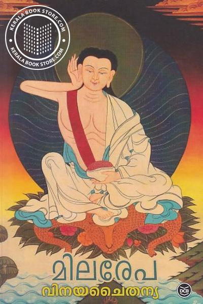 Image of Book Milarepa