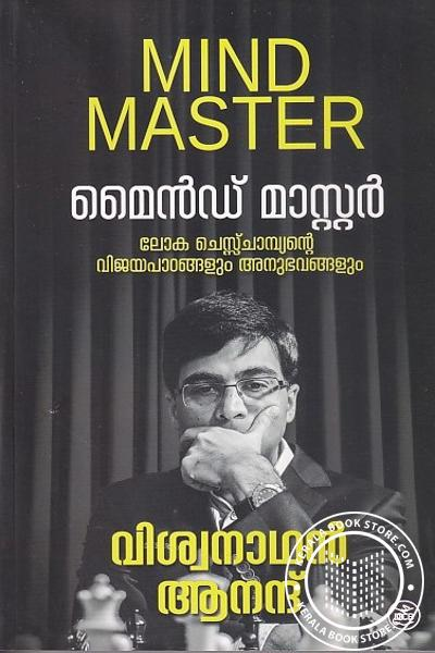 Cover Image of Book മൈന്ഡ് മാസ്റ്റര്