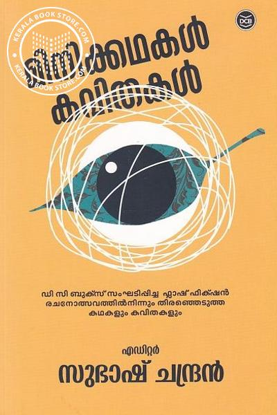 Cover Image of Book Minikathakal Kavithakal