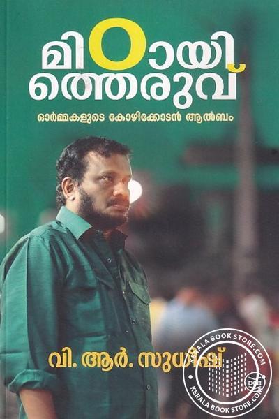 Cover Image of Book മിഠായിത്തെരുവ്