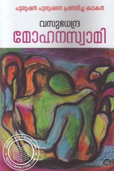 Cover Image of Book മോഹനസ്വാമി