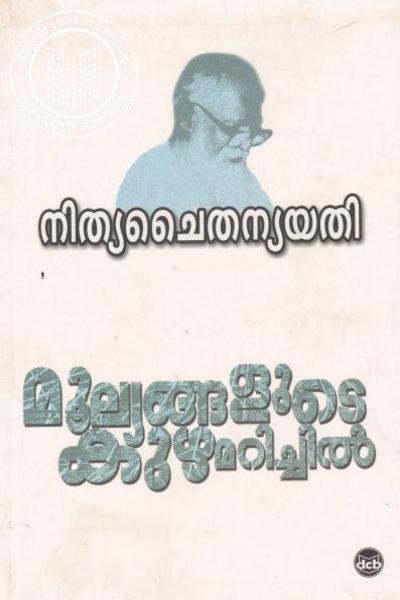 Cover Image of Book മൂല്യങ്ങളുടെ കുഴമറിച്ചില്