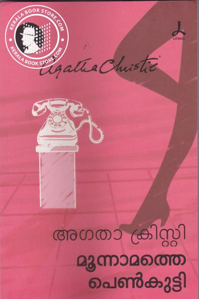 Cover Image of Book Moonnamathe Penkutty