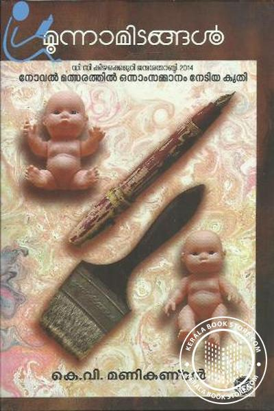 Cover Image of Book Moonnamidangal