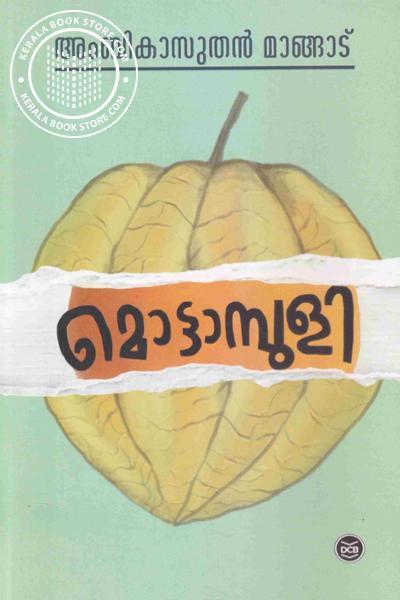 Cover Image of Book മോട്ടാമ്പുള്ളി