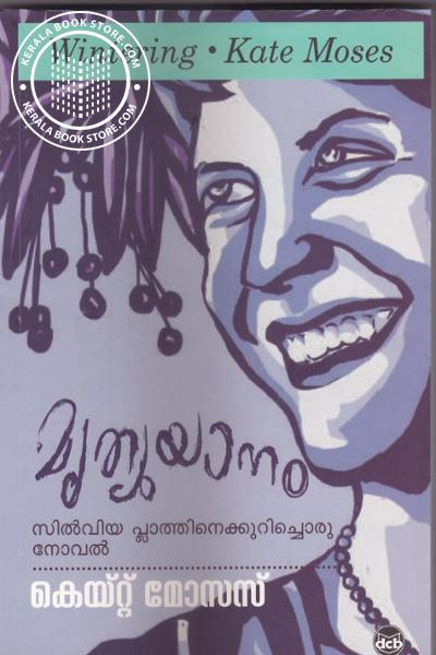 Image of Book Mruthyuyanam