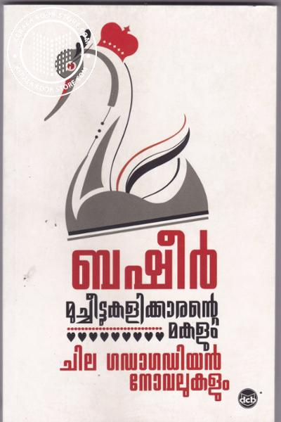 Cover Image of Book Mucheettukalikkarante Makalum Chila Gadagadiyan Novelukalum