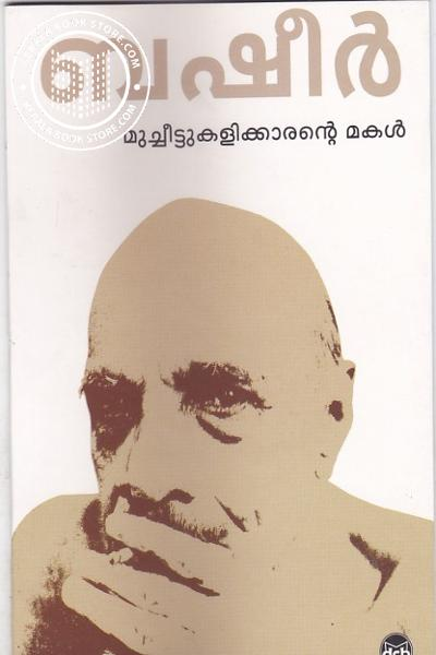 Cover Image of Book Mucheettukarante Makal