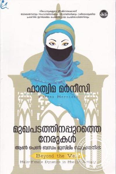 Cover Image of Book Mukhapada thinappurathe Nerukal