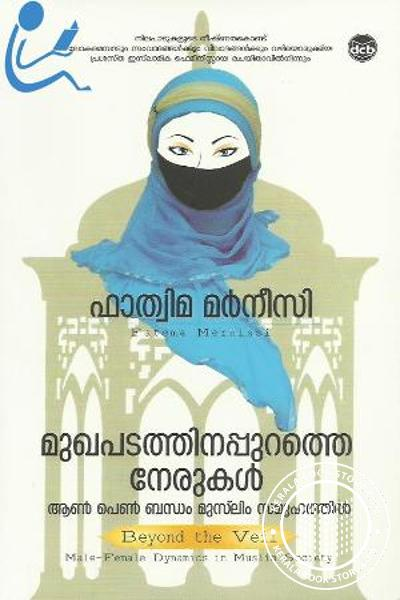 Cover Image of Book Mukhapadathinappurathe Nerukal