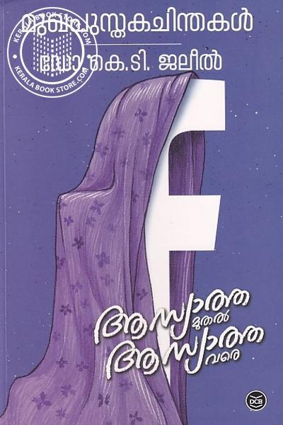 Cover Image of Book മുഖപുസ്തക ചിന്തകള്