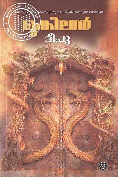 Cover Image of Book മുകിലൻ