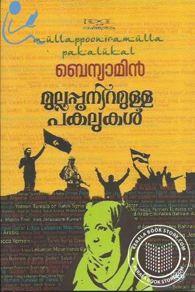 Cover Image of Book Mullappoo niramulla pakalukal