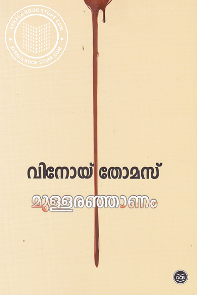 Cover Image of Book മുള്ളരഞ്ഞാണം