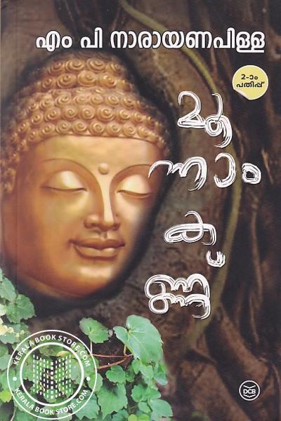 Cover Image of Book മൂന്നാം കണ്ണ്