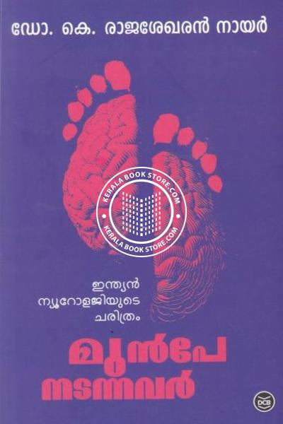 Cover Image of Book Munpe Natannavar