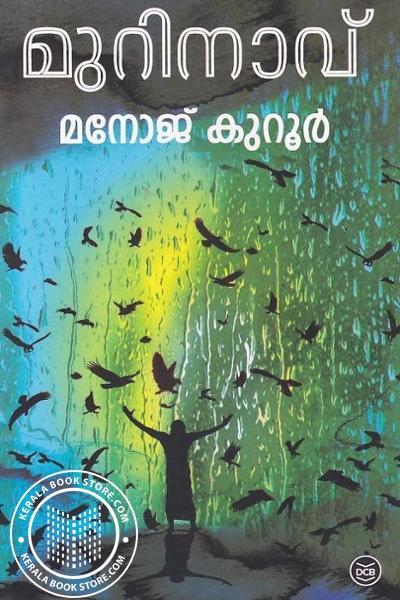 Cover Image of Book മുറിനാവ്