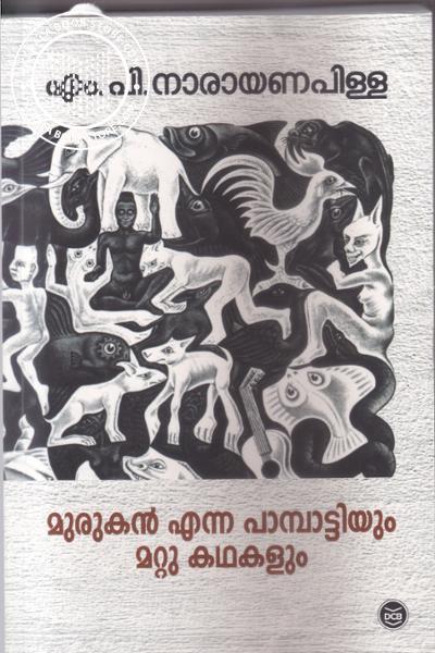 Cover Image of Book മുരുകന് എന്ന പാമ്പാട്ടിയും മറ്റു കഥകളും