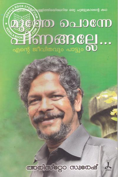 Cover Image of Book Muthe Ponne Pinagalle Ende Jeevithavum Pattum
