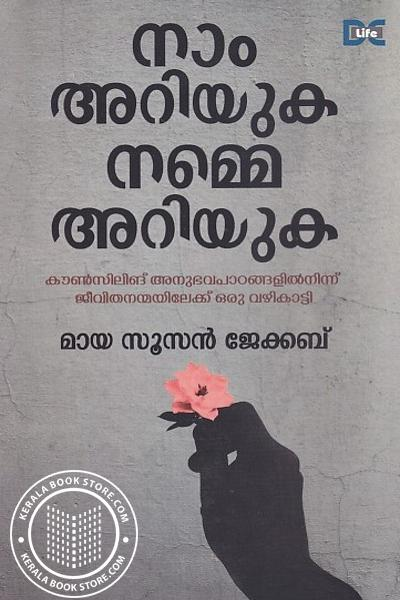 Cover Image of Book നാം അറിയുക നമ്മെ അറിയുക
