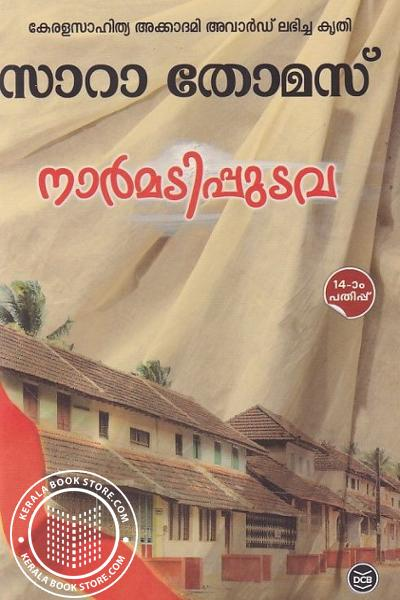 Cover Image of Book നാര്മടിപ്പുടവ
