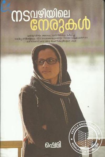 Cover Image of Book നടവഴിയിലെ നേരുകള്