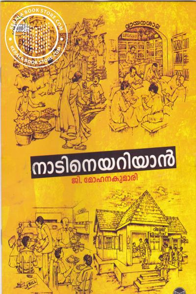 Cover Image of Book Nadine Ariyan