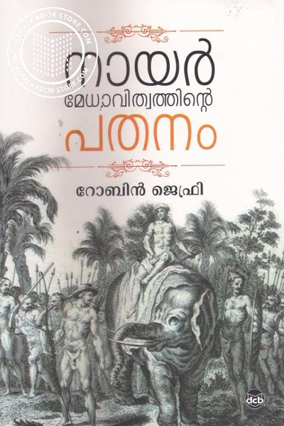 Cover Image of Book Nair Medhavithvathinte Pathanam