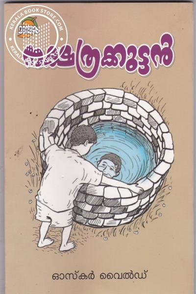 Cover Image of Book നക്ഷത്രക്കുട്ടന്