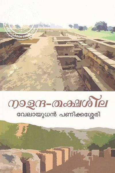 Cover Image of Book Nalanda Thakshasila