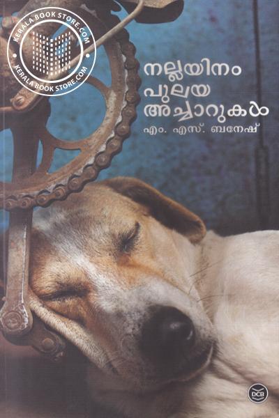 Image of Book Nallayinam Pulaya Achaarukall
