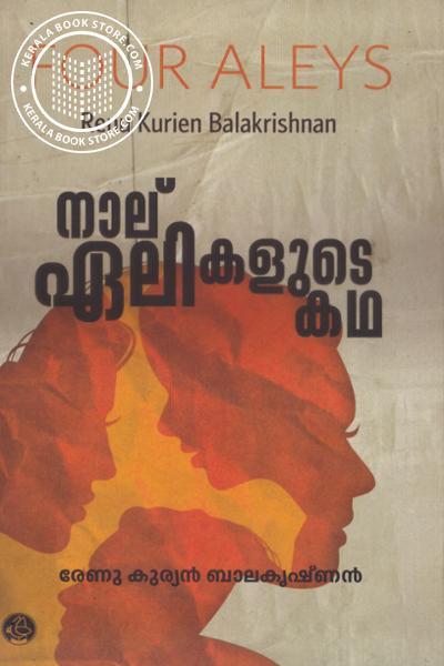 Image of Book Nalu Alekalude Katha