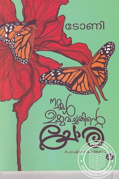 Cover Image of Book നമ്മള് ഉമ്മവച്ചത്തിന്റെ ചോര