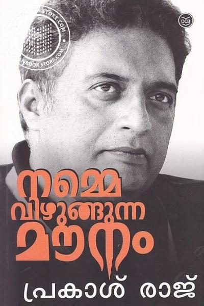 Cover Image of Book Namme Vizhungunna Mounam