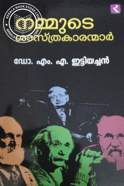 Cover Image of Book നമ്മുടെ ശാസ്ത്രകാരന്മാര്