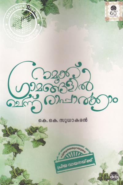 Cover Image of Book നമുക്ക് ഗ്രാമങ്ങളില് ചെന്ന് രാപ്പാര്ക്കാം