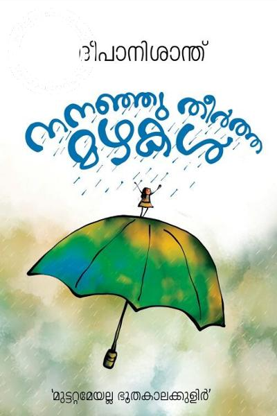 Cover Image of Book Nanangyutheertha Mazhakal