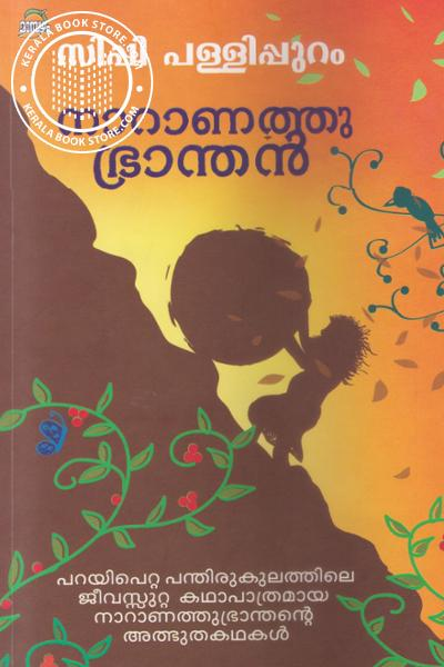 Cover Image of Book Naranathubhranthan