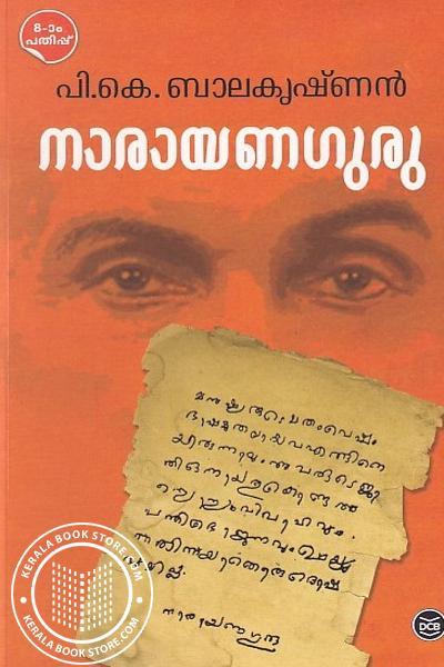 Image of Book നാരായണഗുരു - പി കെ ബാലകൃഷ്ണന്