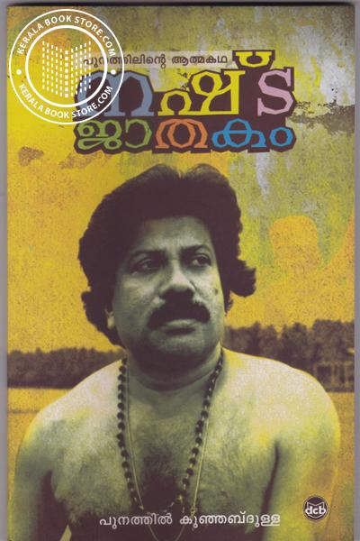 Cover Image of Book Nashtajathakam