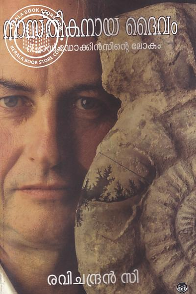 Cover Image of Book നാസ്തികനായ ദൈവം