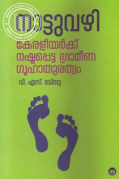 Cover Image of Book നാട്ടുവഴി കേരളീയര്ക്ക് നഷ്ടപ്പെട്ട ഗ്രാമീണ ഗൃഹാതുരത്വം