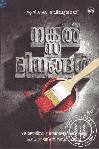 Cover Image of Book നക്സല് ദിനങ്ങള്